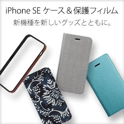 いち早くお届け!iPhone SE ケース&液晶保護フィルム
