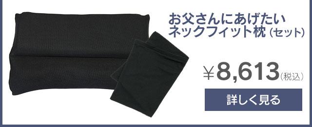 男性用枕を詳しく見る
