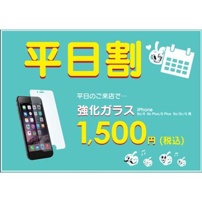【ららぽーと新三郷店限定】平日なら強化ガラスが1,500円!