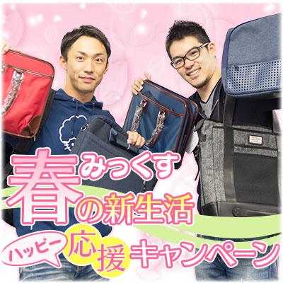 バッグやバッテリーが安い!みっくす春の新生活応援キャンペーン
