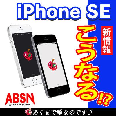 新端末「iPhone SE」はこうなる!?