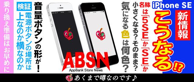 iPhone 5SEはこうなる?