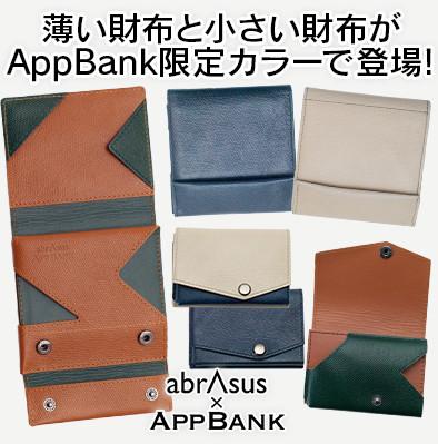あの薄い財布と小さい財布がAppBank限定カラーで登場!