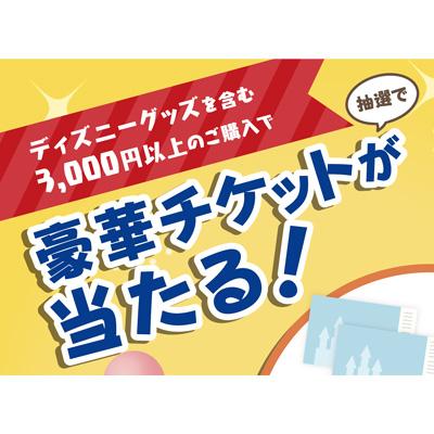 ららぽーと立川立飛 夢いっぱいキャンペーン当選番号発表