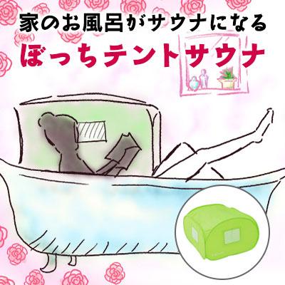 家のお風呂がサウナになる!ぼっちテントサウナ