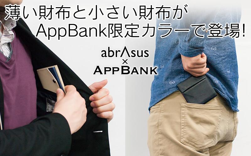 薄い財布と小さい財布がAppbank限定カラーで登場!