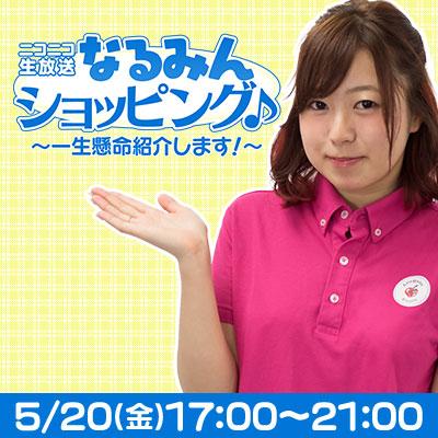 5/20(金) 17時〜 『なるみんショッピング♪』