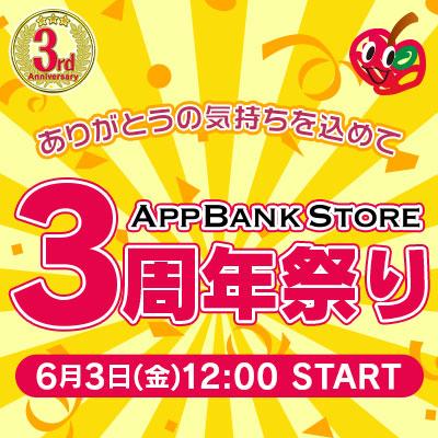 6月3日から!AppBank Store 3周年祭りはじまるのです♪
