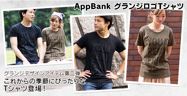 AppBank グランジロゴTシャツ