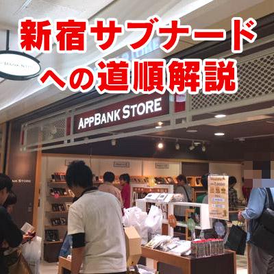 AppBank Store 新宿サブナードへの行き方解説。