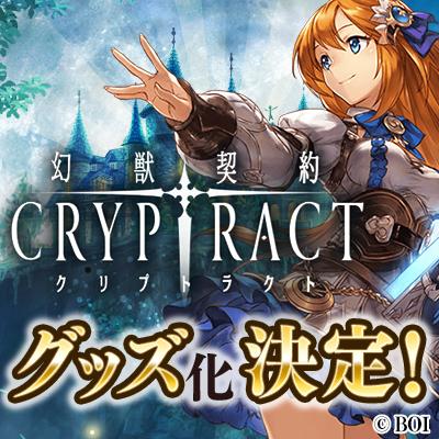 幻獣契約クリプトラクトの選抜総選挙開催!上位ユニットはAppBank Storeにてグッズ化決定!