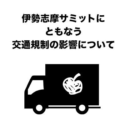 「伊勢志摩サミット」にともなう交通規制の影響について