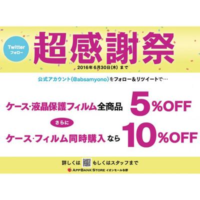 AppBank Store 与野 ツイッターフォロー超感謝祭開催!