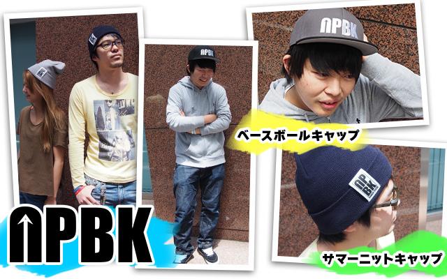 UPBKニット帽&BBキャップ