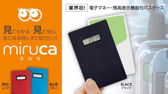 SuicaやPASMOなどのIC乗車券の残高が一目でわかるちぇっかー兼パスケース