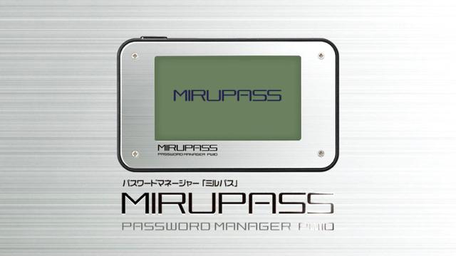 キングジム ミルパス パスワード管理専用端末