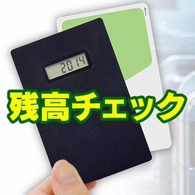 SuicaやPASMOの残高見えるパスケース『miruca』先行発売中!