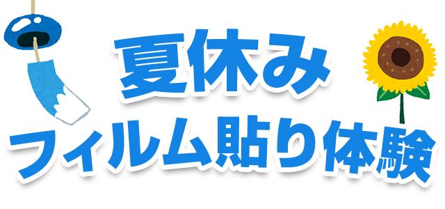 【四條畷・堺鉄砲町】夏休み無料フィルム貼り体験会