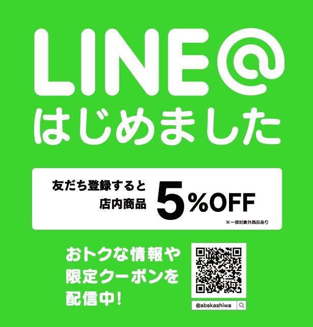 AppBank Store 柏 LINE@はじめました