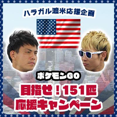 ハラガル渡米応援企画 ポケモンGO 目指せ!151匹応援キャンペーン
