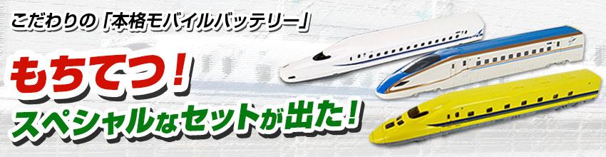 もちてつ!にコンプリートセット登場!