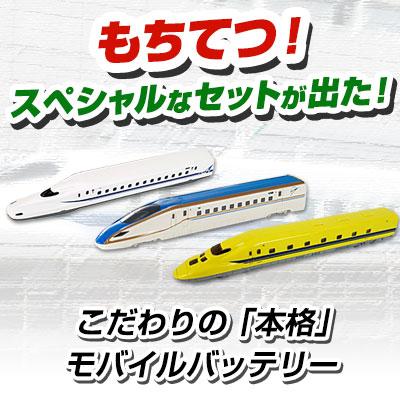 こだわりのバッテリー「もちてつ!」 コンプリートセット登場!