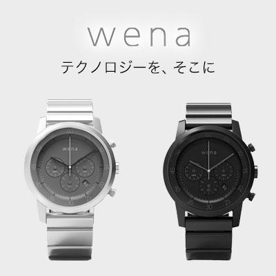 wena wrist 〜テクノロジーを、そこに〜