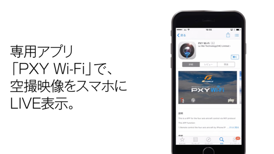 PXY-WiFi 撮影中の映像がリアルタイムで見られる世界最小のドローン(クアッドコプター)