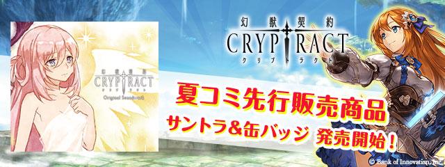 クリプトラクトグッズ第2弾が登場!
