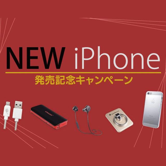 iPhone 7発売記念! フィルム貼ったらいろいろお得キャンペーン開催