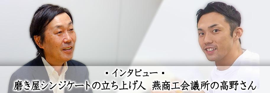 磨き屋シンジケート インタビュー