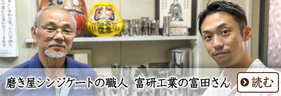 磨き屋シンジケートの立ち上げ人、富研工業の富田さん