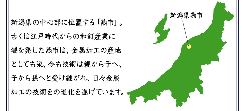 新潟県の中心部に位置する燕市