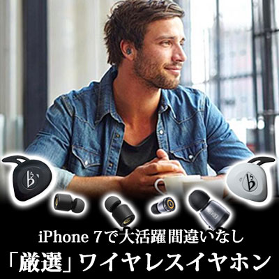 iPhone 7で大活躍間違いなし!「厳選」ワイヤレスイヤホン