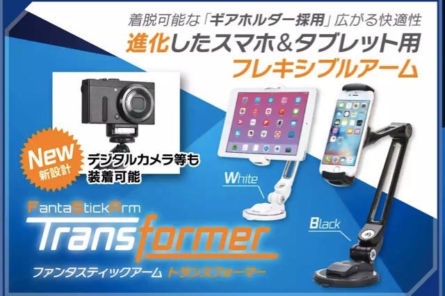 カメラも取り付けられるフレキシブルアーム ファンタスティックアーム