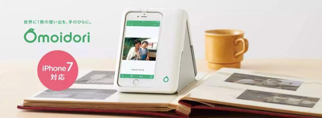 写真をiPhoneで取り込んで簡単にデジタル化できる Omoidori(オモイドリ)