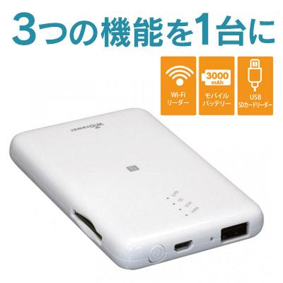 スマホ&PCで使えるWi-Fi SDカードリーダー『REX-WIFISD1H』