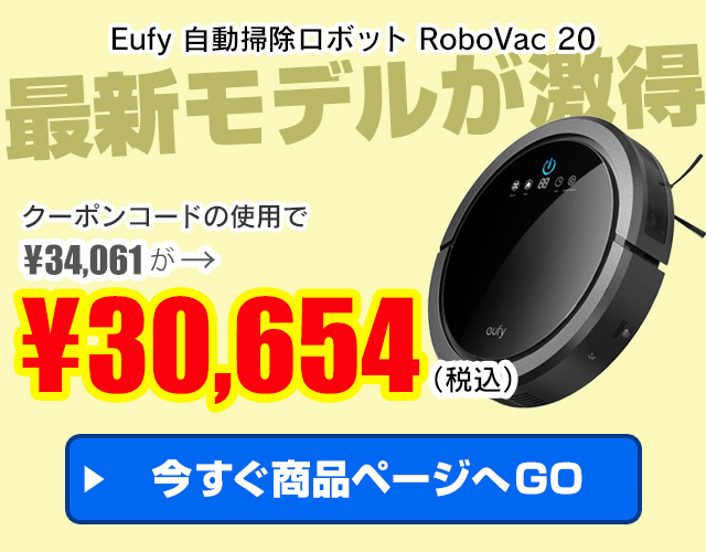Eufy 自動掃除ロボット