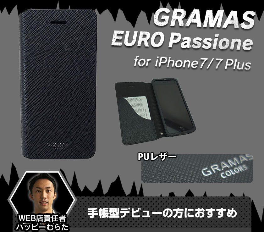 GRAMAS COLORS PUレザー手帳型ケース EURO Passione