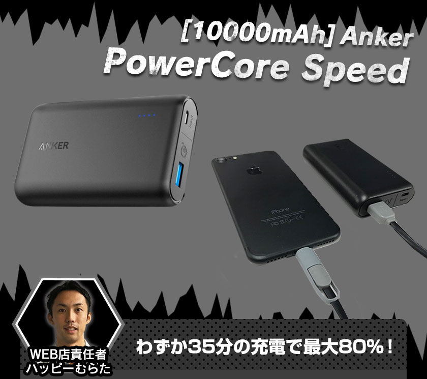 [10000mAh]Anker PowerCore Speed 10000 QC
