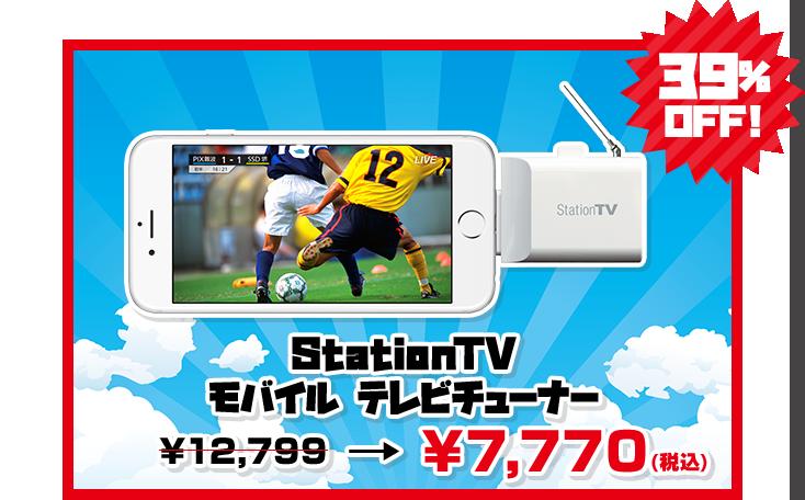 StationTV モバイルテレビチューナー