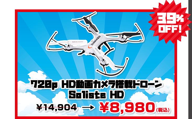 20p HD動画・静止画カメラ搭載ドローン Soliste HD