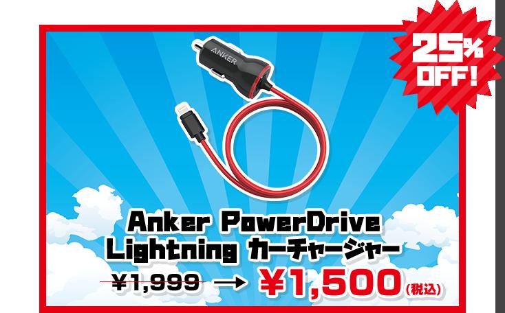 Anker PowerDrive ライトニング カーチャージャー
