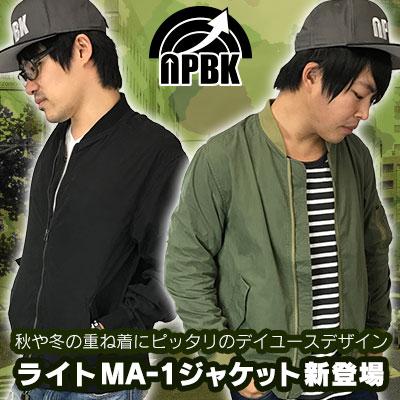 オリジナルブランドのUPBKから、秋や冬の重ね着にピッタリなライトMA-1ジャケット新登場!