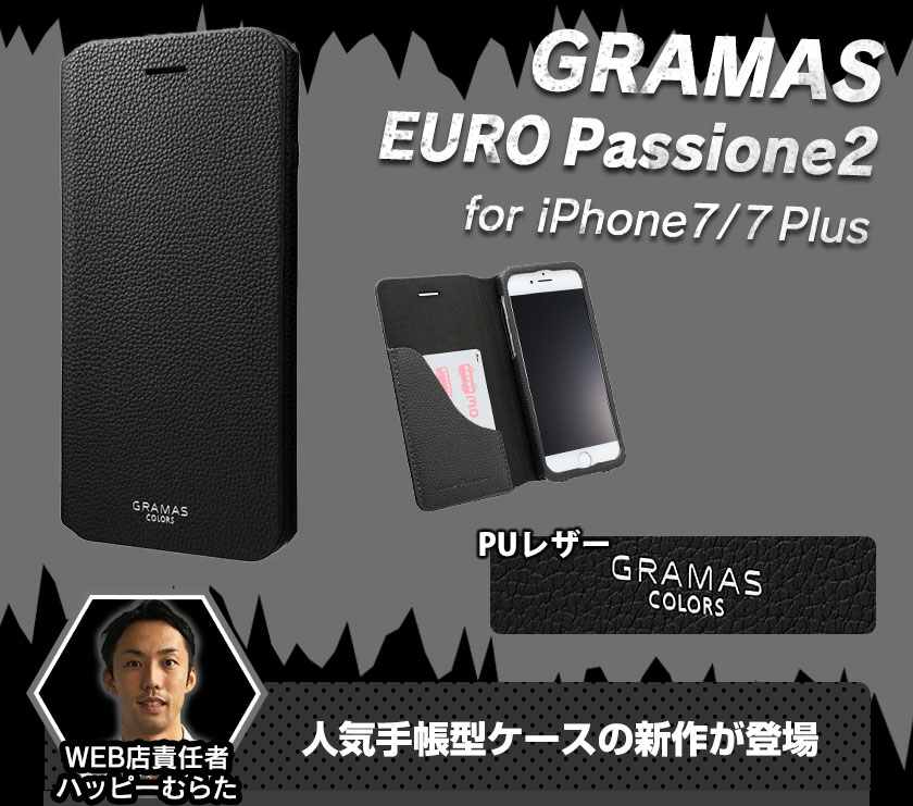 GRAMAS COLORS PUレザー手帳型ケース EURO Passione2