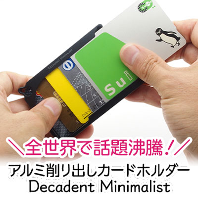 クラウドファンディングで話題沸騰! これまでの財布の常識を覆すカードホルダー「ミニマリスト」