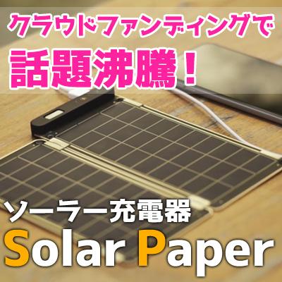 世界で最も薄くて軽い!どこでも持ち運びできるソーラー充電器「Solar Paper」が日本最速販売開始!