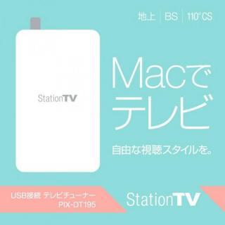 MacでもiPhoneでもテレビが見られる『StationTV』