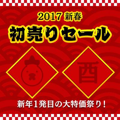 2017 新春初売りセール
