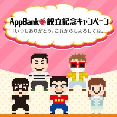 AppBank設立記念キャンペーン